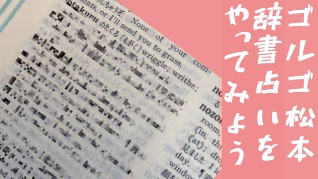 ゴルゴ松本 辞書占い ロゴ