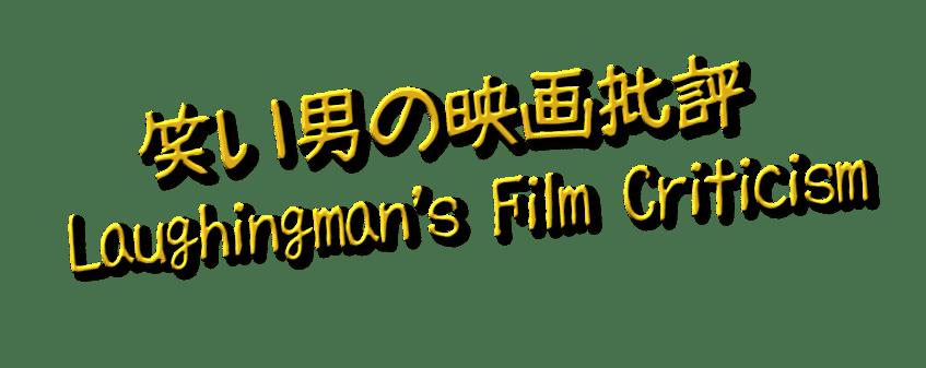 笑い男の映画批評