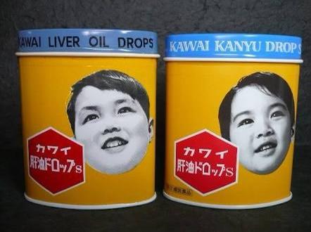 肝油 ドロップ カワイ カワイ肝油ドロップ 家庭薬ロングセラー物語 日本家庭薬協会