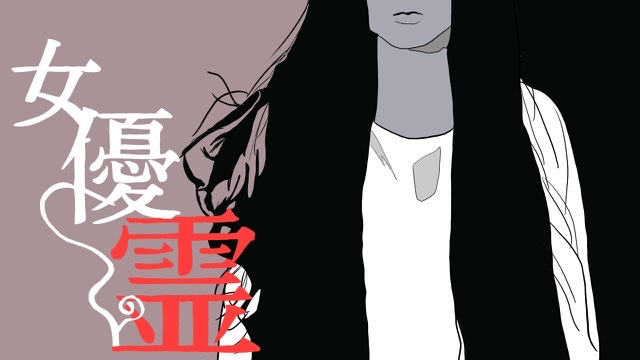 女優霊 ロゴ イラスト
