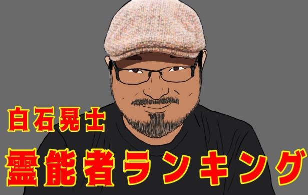 白石晃士 イラスト