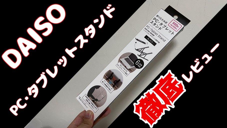 DAISO製品 レビュー
